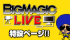 BIG MAGIC LIVE特設ページ